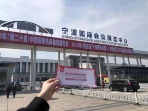 中国塑料交易会组委会赴宁波机床展宣传推广