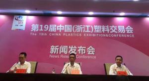 第十九届中国(浙江)塑料交易会11日启幕 规模数量同增