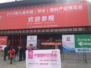 中国塑料交易会组委会赴郑州、义乌市场招展宣传