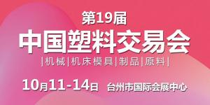 第十九届中国塑交会将在台州开幕,规模数量双增长!