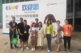 第十九届中国塑料交易会组委会在上海CBME招商宣传