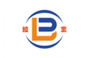 塑交会展商推介| 台州拉宝机电设备:杭州叉车一级代理商