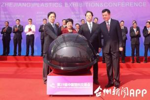"""第十九届中国塑料交易会开幕,台州再一次""""塑""""造世界!"""