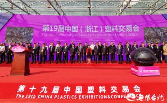 刚刚,第十九届中国塑交会开幕