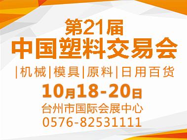 第二十届中国塑料交易会