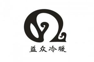 塑交会展商推介| 温州市益众冷暖设备:专业制冷设备生产商