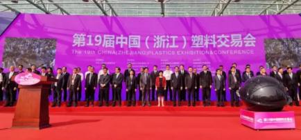 第十九届中国塑交会第一天,你在现场吗?