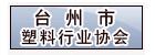 台州塑料协会