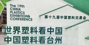 世界塑料看中国 中国塑料看台州