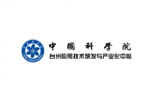 塑交会展商推介| 中科院台州中心:国家技术转移示范机构