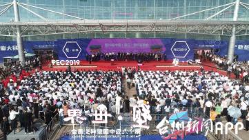 """""""塑""""造世界!第19届中国(浙江)塑料交易会今天在路桥开幕"""