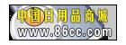 中国日用品商城