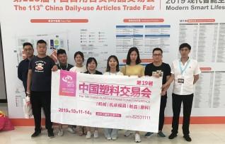 第十九届中国塑料交易会组委会在上海百货会招商宣传