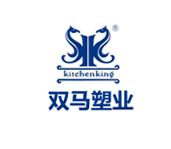 台州市双马塑业有限公司