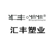 浙江汇丰塑业用品塑料制品厂